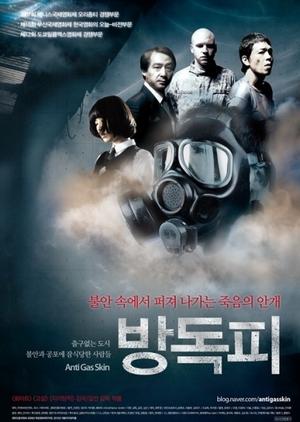 Anti Gas Skin 2013 (South Korea)