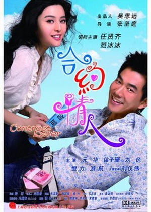 Contract Lover 2007 (China)