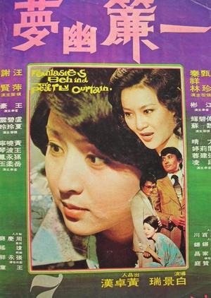 Fantasies Behind The Pearly Curtains 1975 (Hong Kong)