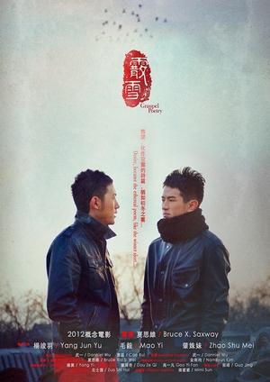 Graupel Poetry 2012 (China)