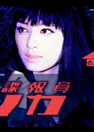 Himitsu Chouhouin Erika 2011 (Japan)