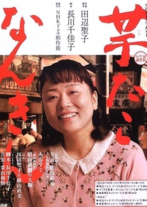 Imo Tako Nankin 2006 (Japan)