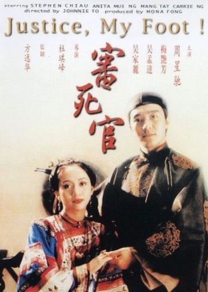 Justice, My Foot! 1992 (Hong Kong)