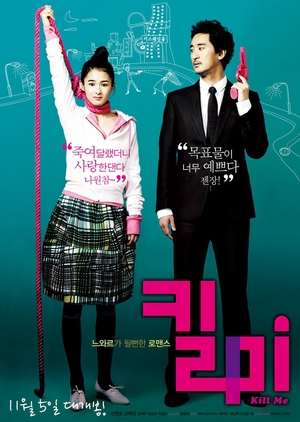 Kiss Me, Kill Me 2009 (South Korea)