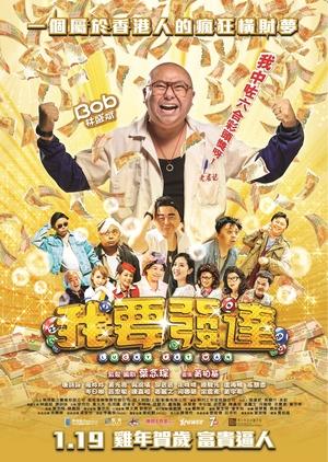 Lucky Fat Man 2017 (Hong Kong)