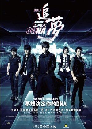 Mayday 3DNA 2011 (Taiwan)