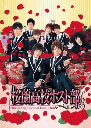 Ouran High School Host Club 2011 (Japan)