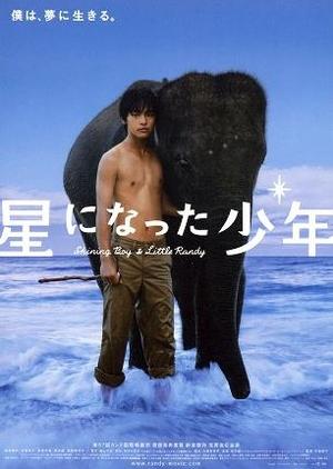 Shining Boy & Little Randy 2005 (Japan)