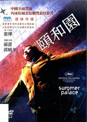 Summer Palace 2006 (China)