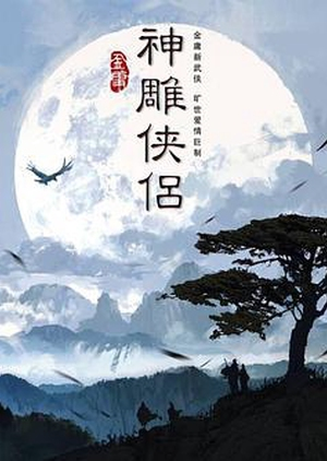 The Return of the Condor Heroes 2019 (China)