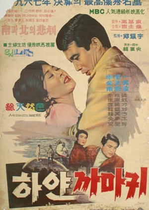 The White Crow 1967 (South Korea)
