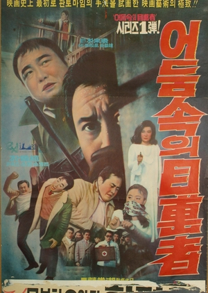 Witness in The Dark 1974 (South Korea)