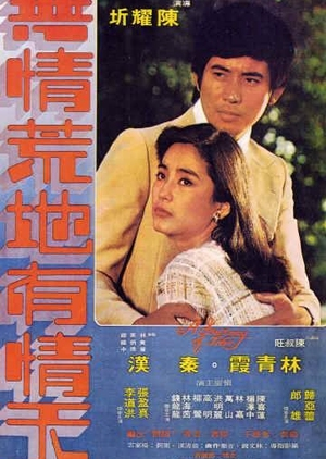 A Journey Of Love 1979 (Taiwan)