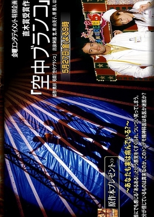 Flying Trapeze 2005 (Japan)