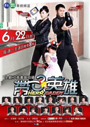 Hero Daddy 2010 (Taiwan)