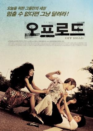Off Road 2007 (South Korea)