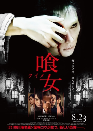 Over Your Dead Body 2014 (Japan)