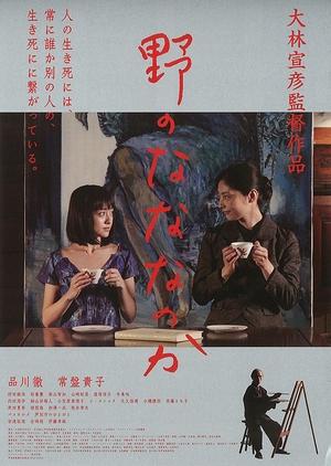 Seven Weeks 2014 (Japan)