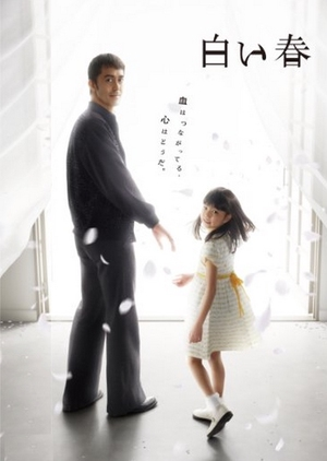 Shiroi Haru 2009 (Japan)