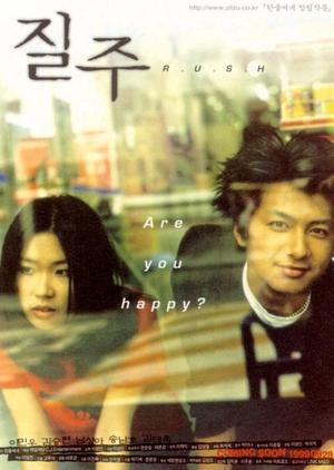 The Rush 1999 (South Korea)
