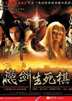 The Sword and the Chess of Death 2007 (China)