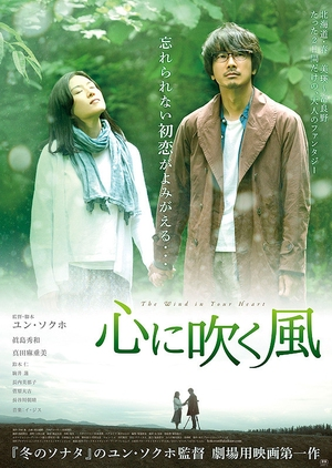 The Wind in Your Heart 2017 (Japan)