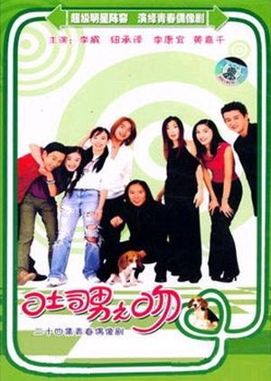 Toast Boy's Kiss 2001 (Taiwan)