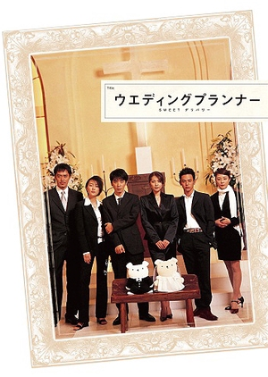 Wedding Planner 2002 (Japan)