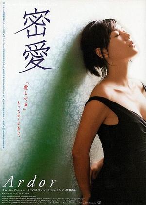 Ardor 2002 (South Korea)