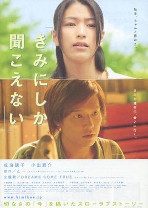 Calling You 2006 (Japan)