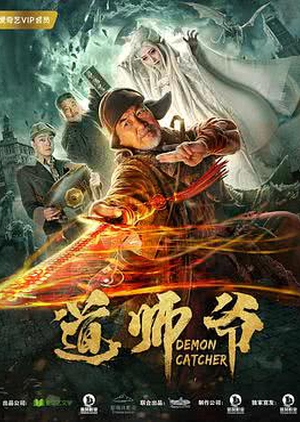 Demon Catcher 2018 (China)