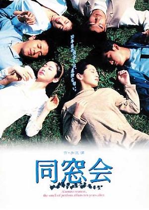 Dousoukai 1993 (Japan)