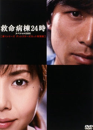 Emergency Room 24 Hours Special 2005 2005 (Japan)