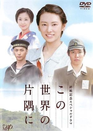 Kono Sekai no Katasumi ni 2011 (Japan)