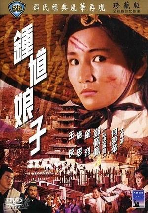 Lady Hermit 1971 (Hong Kong)