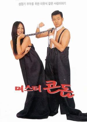 Mr. Condom 1997 (South Korea)