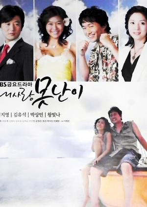 My Lovely Fool 2006 (South Korea)