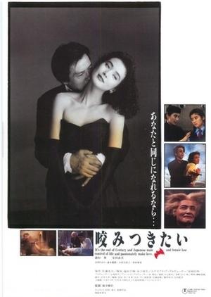 My Soul is Slashed 1991 (Japan)