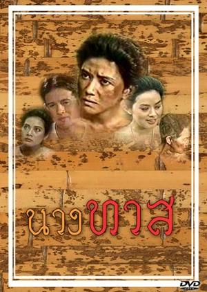 Nang Tard 1993 (Thailand)