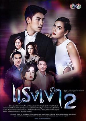 Raeng Ngao 2 2019 (Thailand)