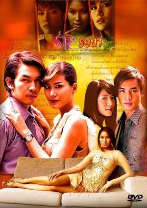 Rai Rissaya 2007 (Thailand)