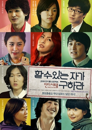 Read My Lips 2010 (South Korea)