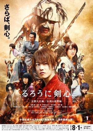 Rurouni Kenshin: Kyoto Inferno 2014 (Japan)