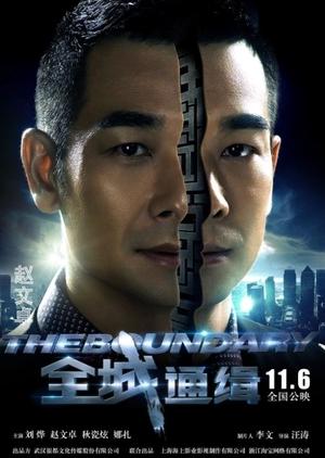 The Boundary 2014 (China)