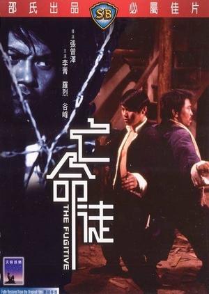 The Fugitive 1972 (Hong Kong)