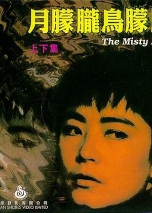 The Misty Moon 1978 (Taiwan)
