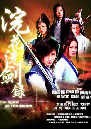 The Spirit of The Sword 2007 (China)
