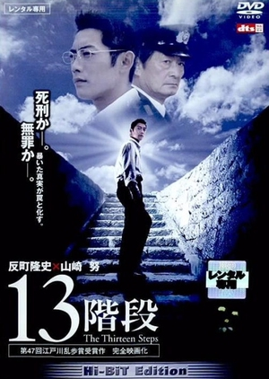 Thirteen Steps 2003 (Japan)