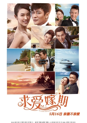 To Love Somebody 2014 (China)