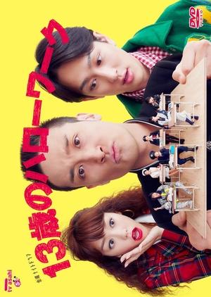 13-sai no Hello Work 2012 (Japan)